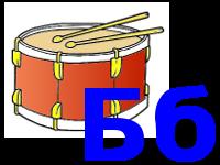 знакомство ребенка с буквой б